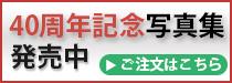 鹿児島県写真協会 40周年記念写真集 発売中