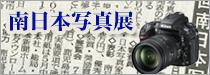 南日本写真展
