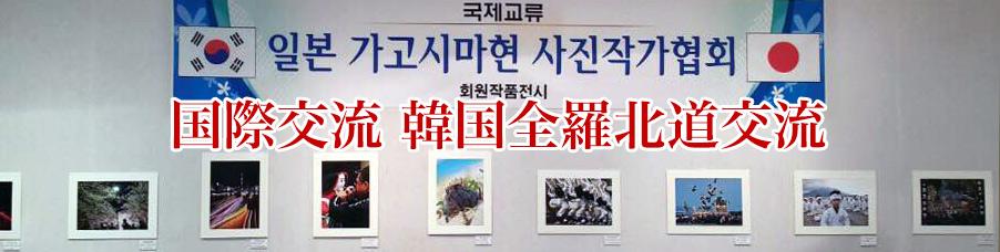鹿児島県・韓国全羅北道交流 及び 写真展 | 国際交流 韓国全羅北道交流