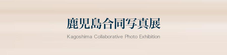 第41回鹿児島合同写真展のサイトが更新されました | 鹿児島合同写真展