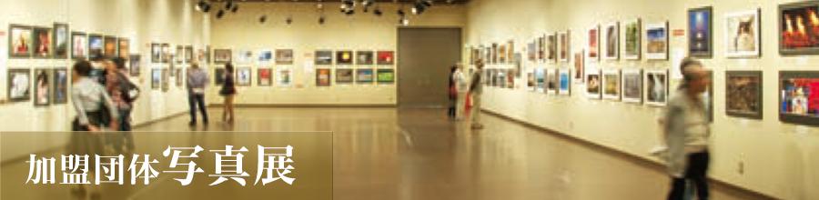 第18回キャノンフォトクラブ鹿児島 [写真展]開催のお知らせ | 加盟団体写真展情報