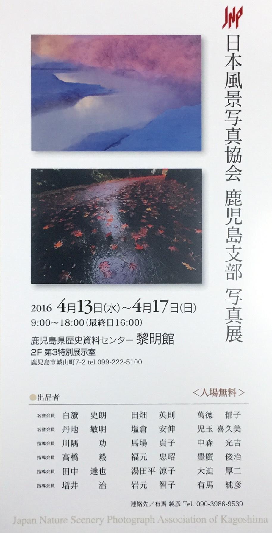 日本風景写真協会 鹿児島支部 写真展 [写真展]開催のお知らせ