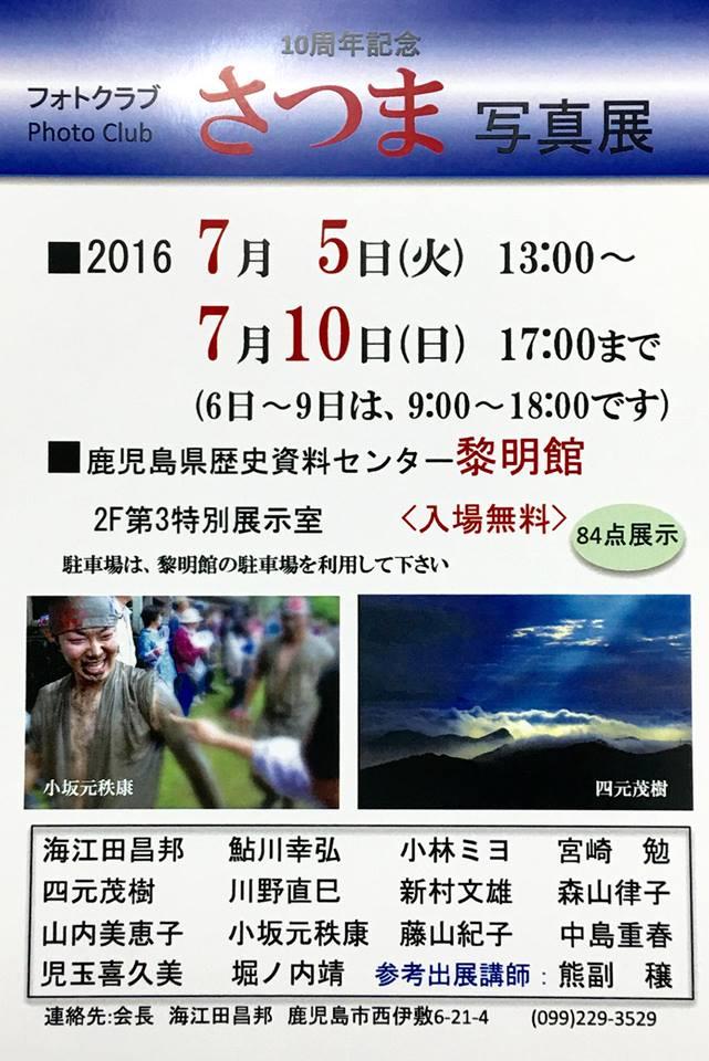 創立10周年記念 フォトクラブさつま写真展 開催のお知らせ