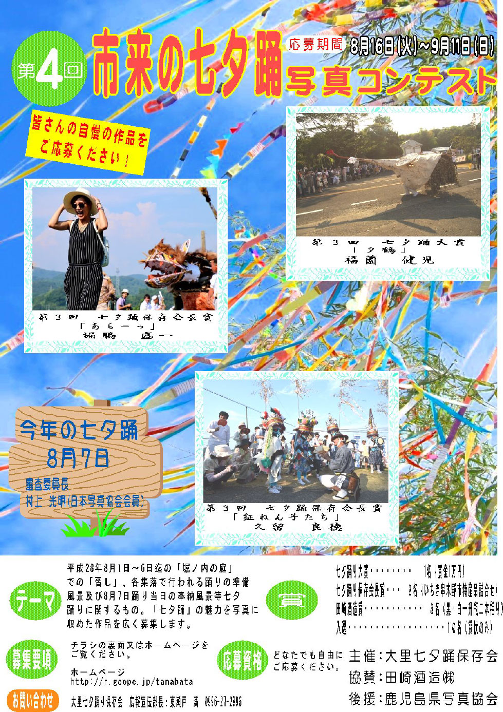 七夕踊り写真コンテストのお知らせ