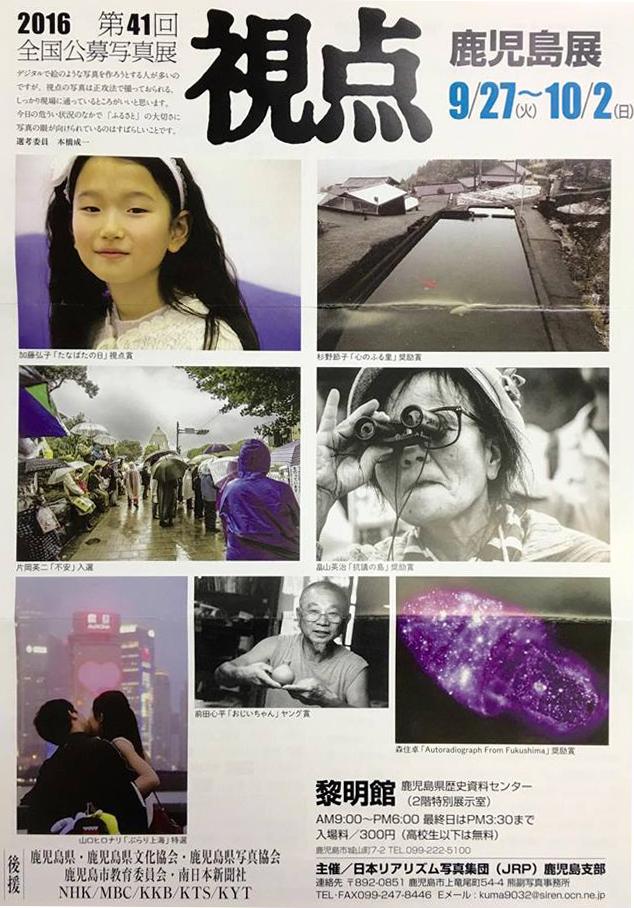 第41回全国 視点展 [写真展]開催のお知らせ