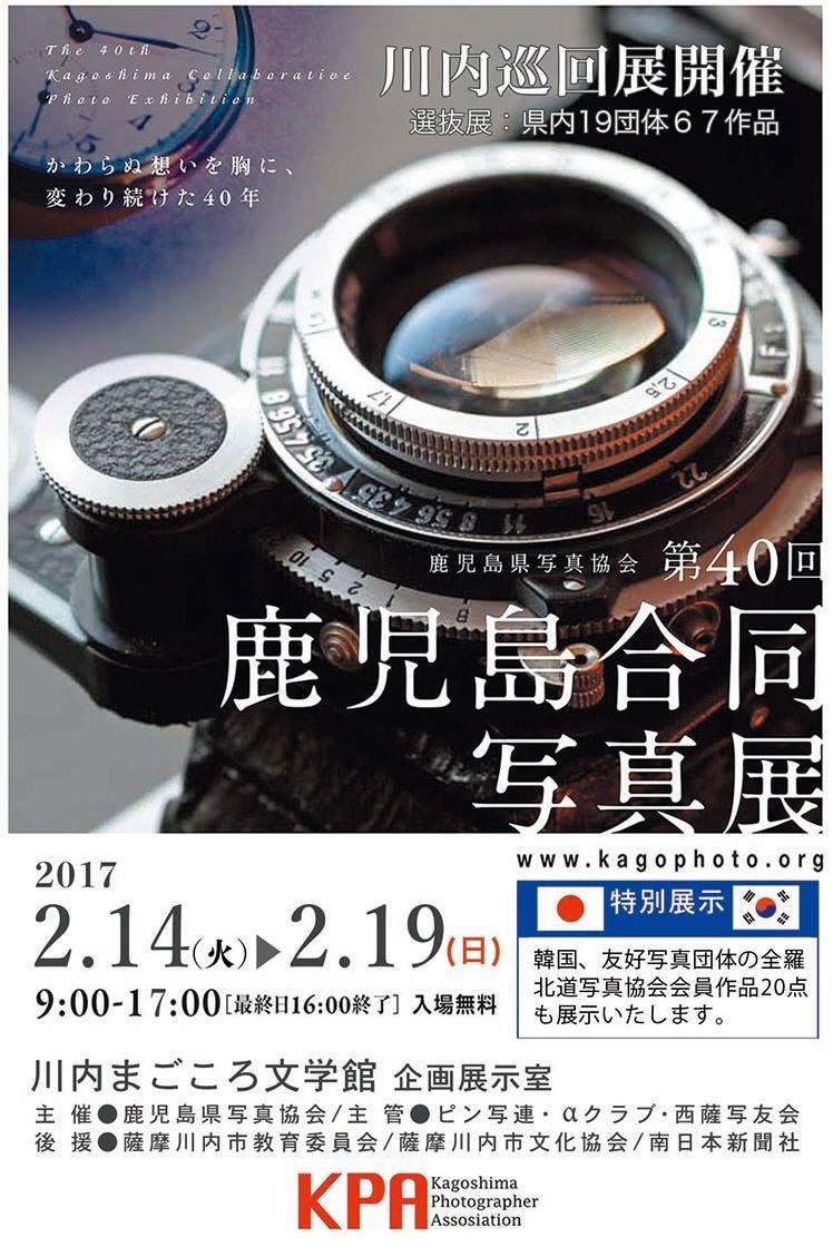 40周年記念事業の川内選抜巡回展のお知らせ