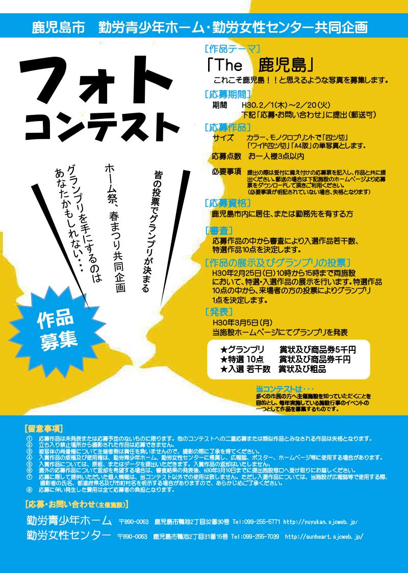 鹿児島市 勤労青少年ホーム・勤労女性センター共同企画 フォトコンテスト