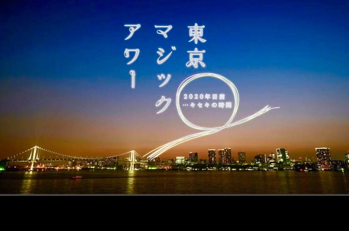 東京マジックアワー ~2020年目前…キセキの時間~