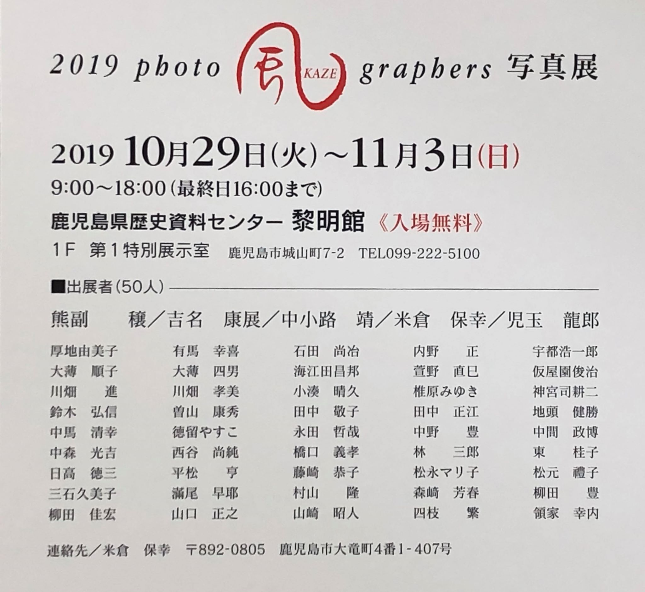 2019photographers写真展