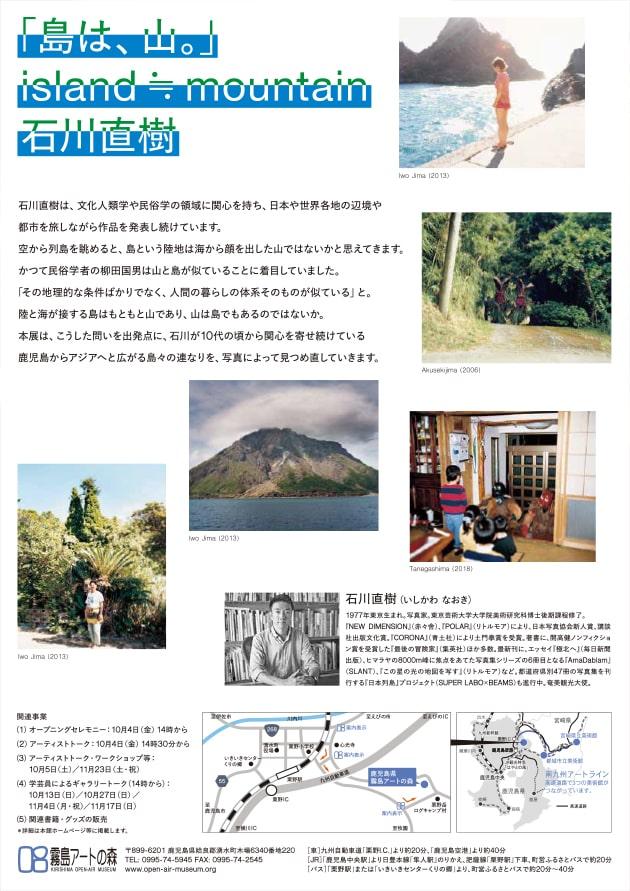 石川直樹写真展