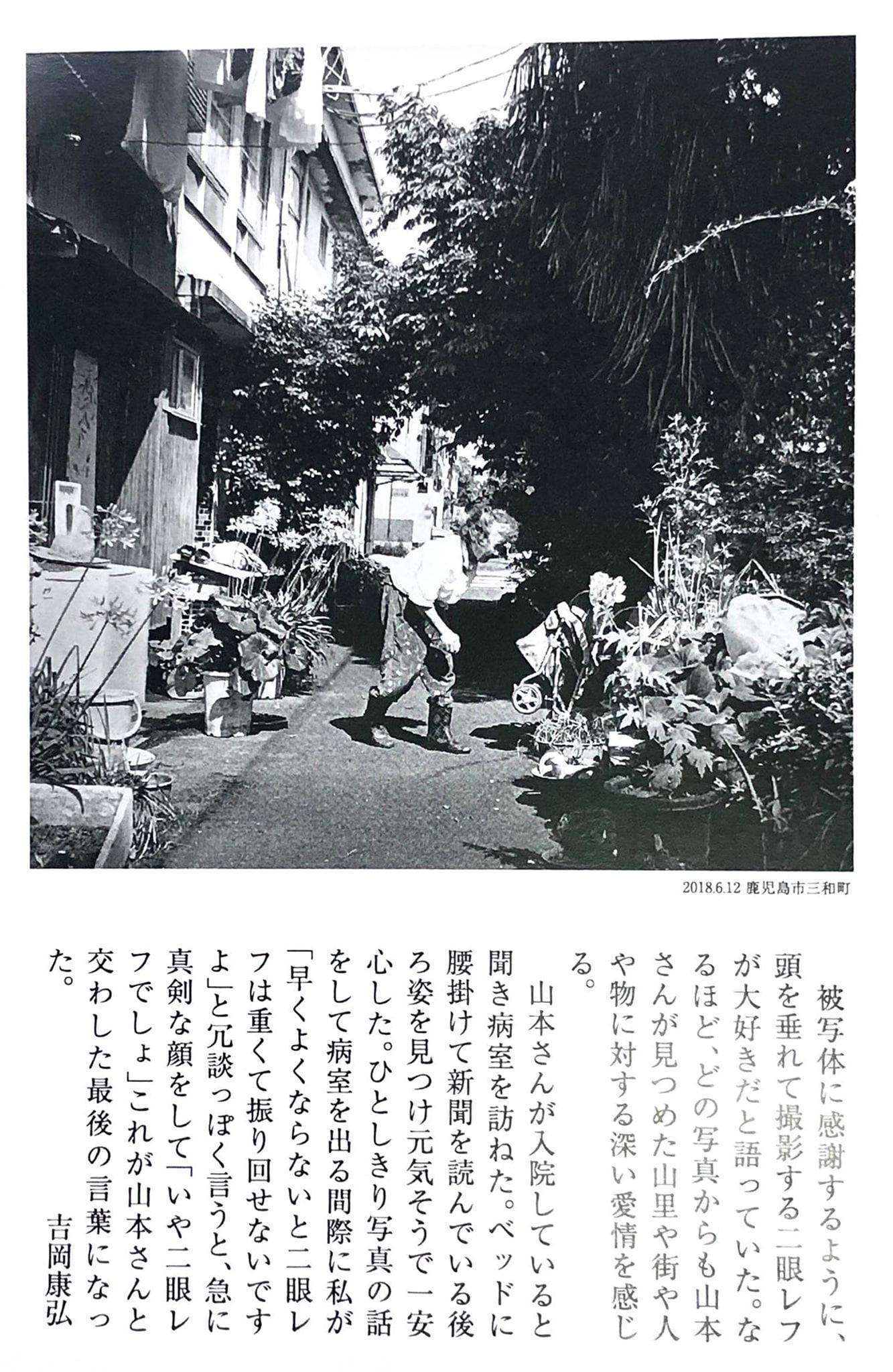 山本和男写真展