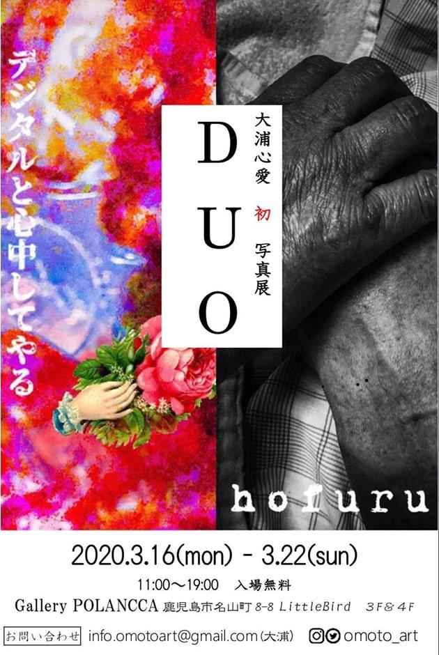 大浦心愛 写真展『DUO』