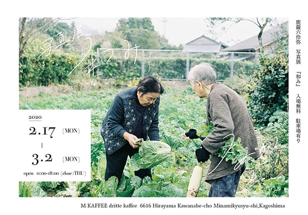 鹿籠六伶弥 写真展 『和み』