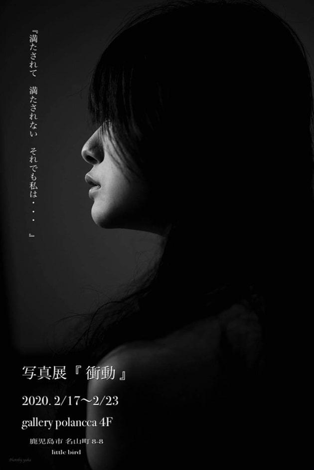 yuka 写真展『衝動』