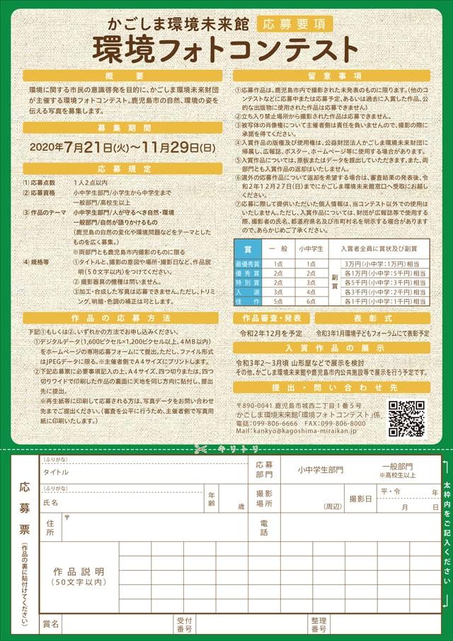 【かごしま環境未来館】環境フォトコンテスト開催