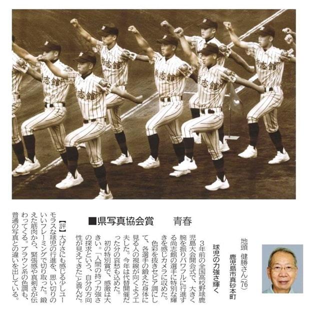 鹿児島県写真協会賞 受賞者 地頭健勝さん
