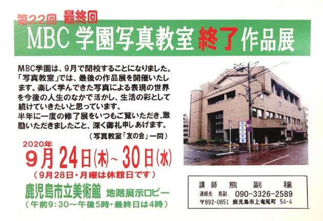 MBC学園写真教室終了作品展