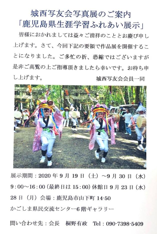 城西写友会写真展「鹿児島県生涯学習ふれあい展示」のご案内