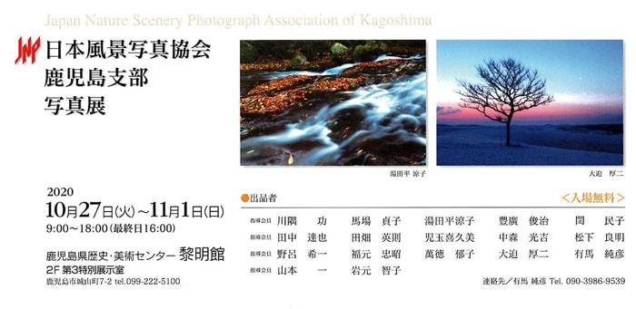 日本風景写真協会 鹿児島支部 写真展