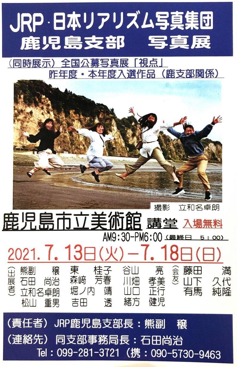 JRP・日本リアリズム写真集団 鹿児島支部 写真展
