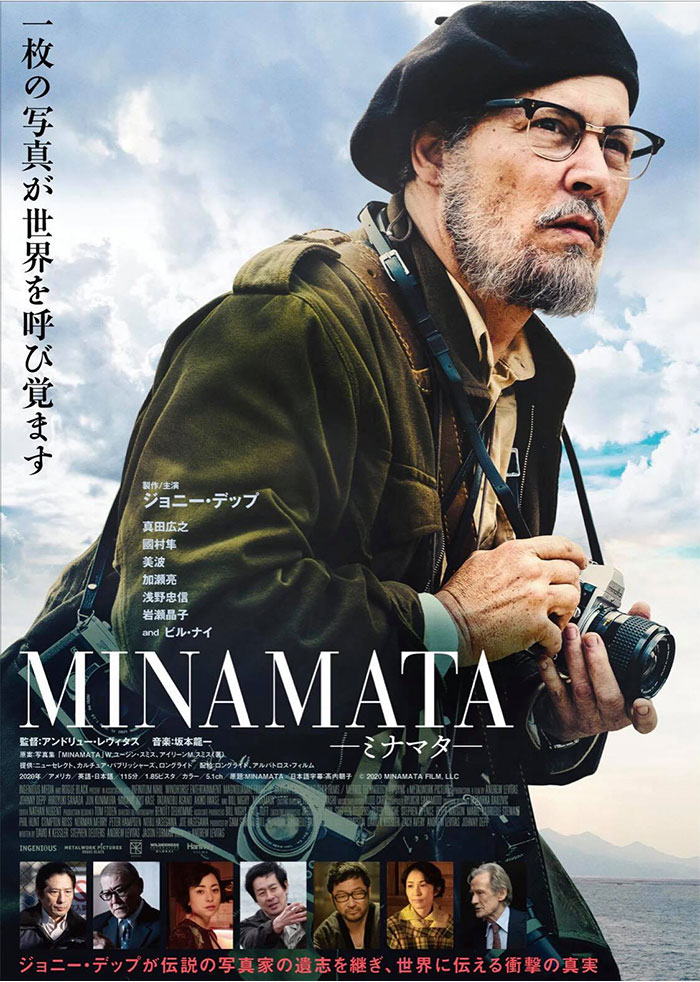 MINAMATA-film