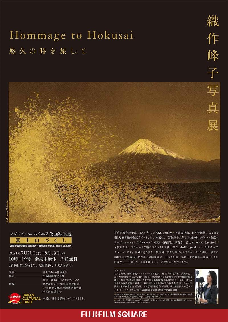 展覧会Hommage to Hokusai