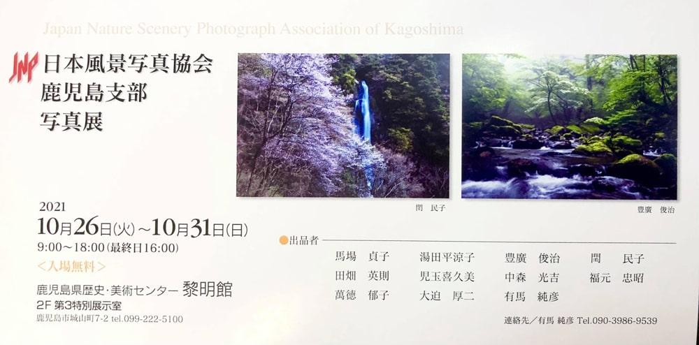 『日本風景写真協会 鹿児島支部 写真展』開催のご案内